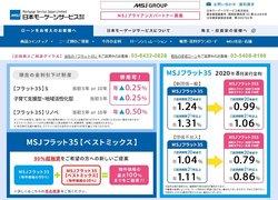 日本モーゲージサービスは「フラット35」の貸付などを手掛ける企業。