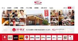SRSホールディングスは「和食さと」を始めとする多様な飲食店をチェーン展開する企業。
