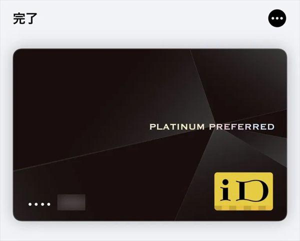「Apple Pay」に登録した「三井住友カード プラチナプリファード」