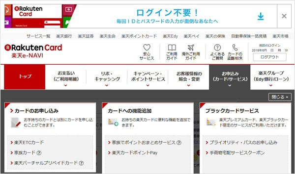 「楽天e-NAVI」のトップページ
