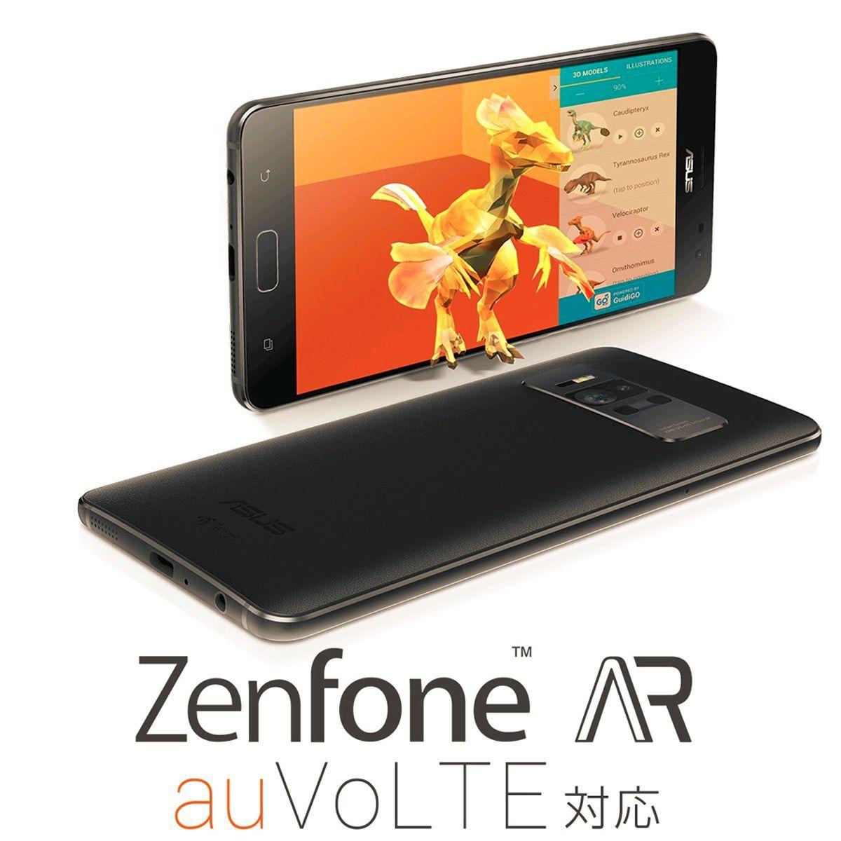 AR&VR対応のSIMフリースマホ「ZenFone AR」でau VoLTEが利用可能に