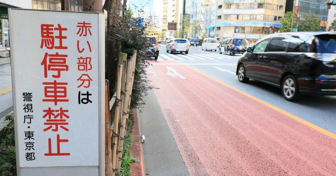 駐車違反が多い都道府県ランキング