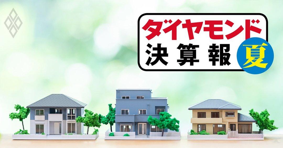 決算報_住宅メーカー