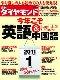 今年こそ英語&中国語をマスターしよう!<br />やり直しの人も初めての人も、今すぐ使える指南書