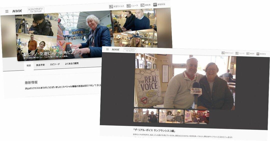 駅ピアノ,空港ピアノ,街角ピアノ,ザ・リアル・ボイス,NHK