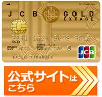 JCB GOLD EXTAGEの公式サイトはこちら!