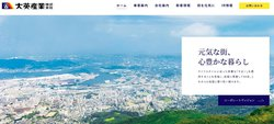 大英産業は北九州を拠点に不動産事業を展開する企業。