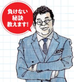 藤野英人さん