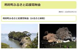 「宮城県利府町」のふるさと納税サイト