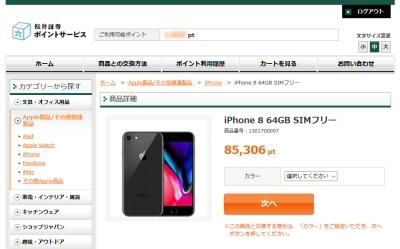 「iPhone 8 64GB SIMフリー」の交換ページ
