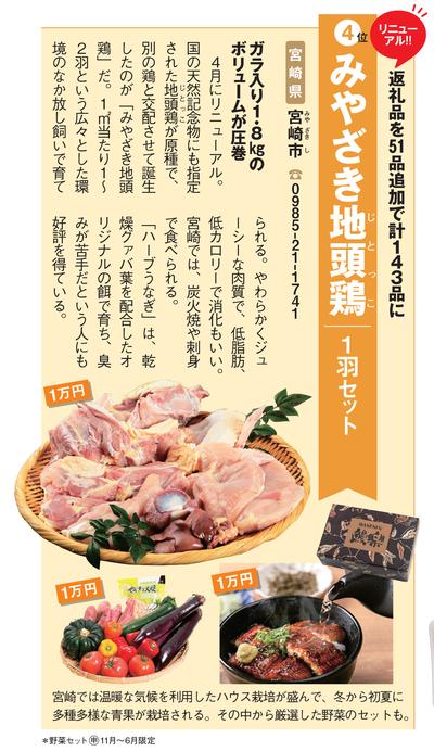 「ふるさと納税」宮崎県宮崎市の「みやざき地頭鶏(じとっこ)1羽セット」