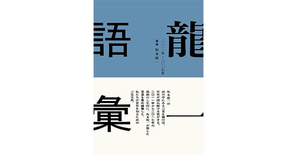 坂本龍一の言葉辞典「龍一語彙」発売