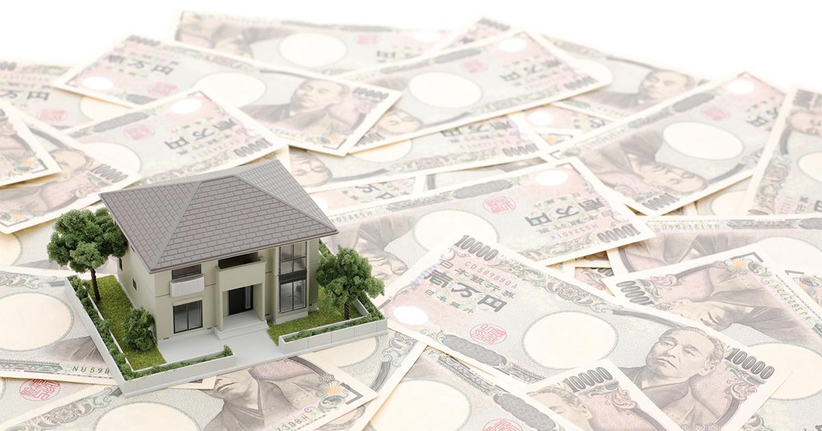 筆者の成功体験を伝授!不動産で一番儲かる「自宅投資」の極意