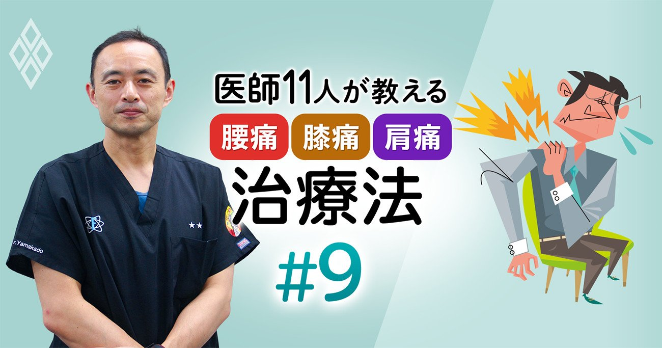 肩痛末期患者が「最後の手段」で手が上がるように【専門医が教える最新治療】