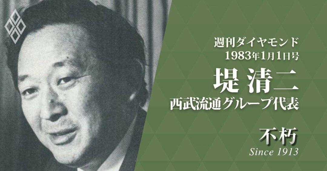 堤 清二・西武流通グループ代表