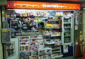 激化する駅ナカ争奪戦で<br />ローソン、東京メトロと提携