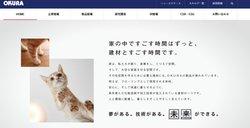 大倉工業は香川県丸亀市に本社を置き、包装用フィルムや光学用フィルム、建築資材などを製造する企業。