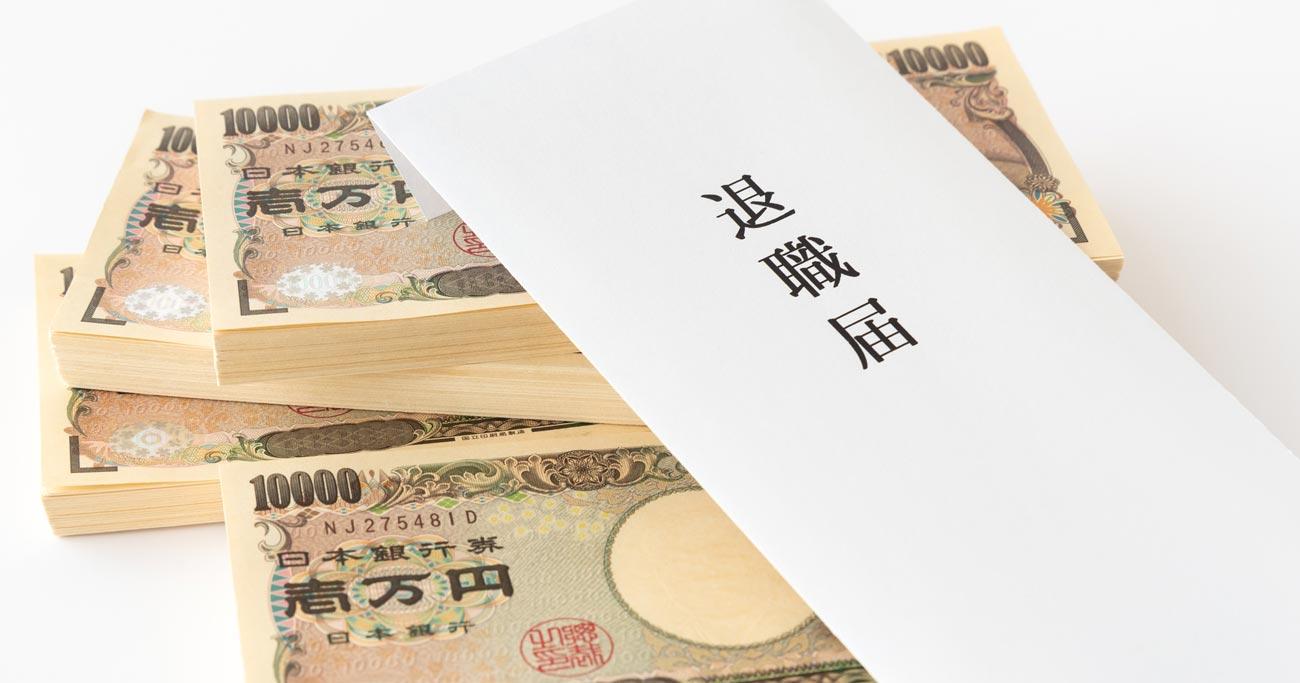 部長とヒラで1000万円以上の差!「退職金格差」驚愕の実態