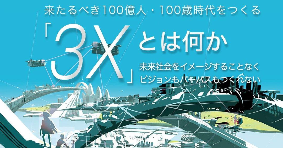 来たるべき100億人・100歳時代をつくる 「3X」とは何か
