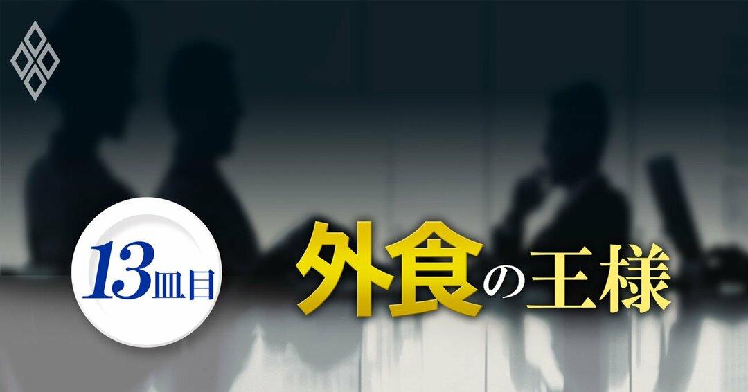 外食の王様 13皿目_外食店長・覆面座談会