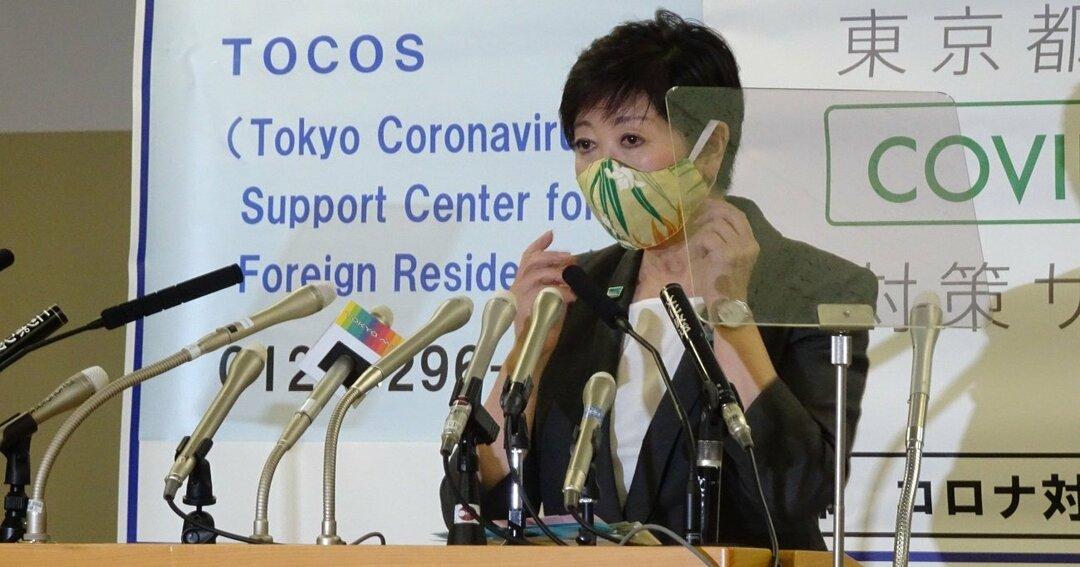 小池知事、「身を切る改革」掲げながら退職金3500万円満額受領の是非