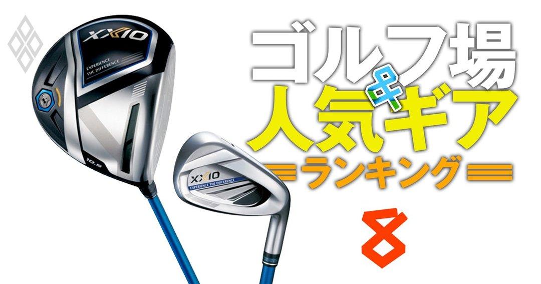 ゴルフ場人気ギアランキング#8