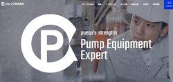 ポエックは水処理機器や消火装置などを手掛ける企業。
