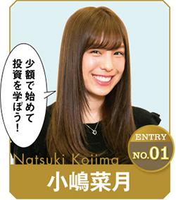 小嶋菜月2010年7月、「AKB48第11期研究生オーディション」に合格。2014年2月の大組閣にて、チームAへ移籍。