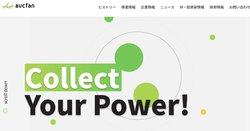 オークファンは、オークション情報サイト「aucfan.com」の運営などを手掛ける企業。