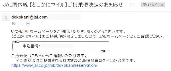 JALから「どこかにマイル」についてのメールが到着