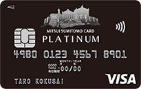 プラチナカードを比較して選ぶ!招待制&申込制のプラチナカードおすすめランキング!JCB CARD EXTAGE