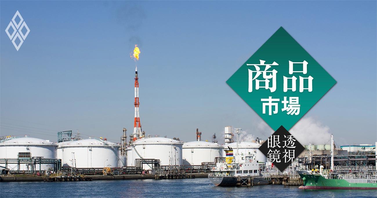 イラン産禁輸より協調減産への疑念大きく原油の上値は限定的