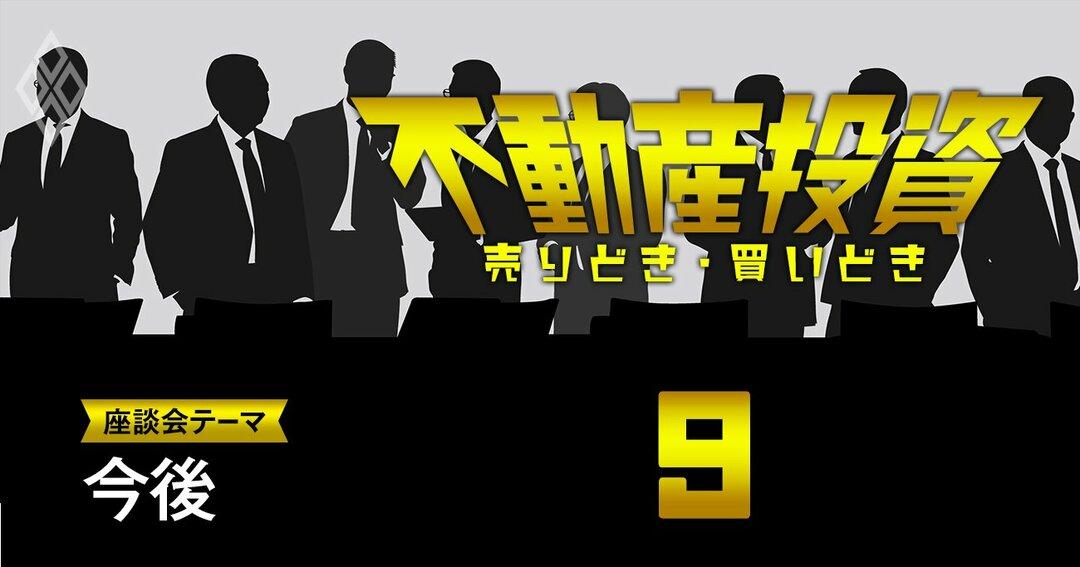 """不動産投資 売りどき・買いどき#9"""""""