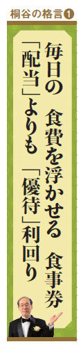 株主優待名人・桐谷さんの格言「毎日の食費を浮かせる食事券。「配当」よりも「優待利回り」。