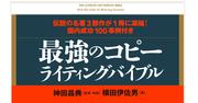 「30万円」のラグビーボールが、「秒」で完売した理由。