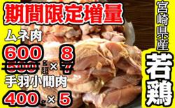 「宮崎県産若鶏ムネ肉+宮崎県産若鶏手羽小間肉セット」がもらえる「宮崎県川南町」