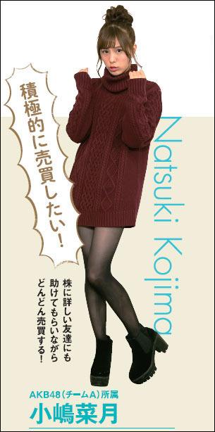 AKB48(チームA)所属小嶋菜月