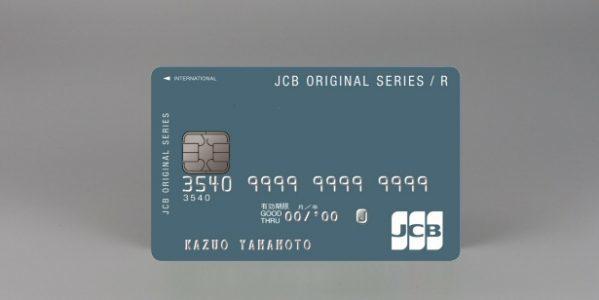 JCB CARD R(ジェーシービー カード アール)の券面
