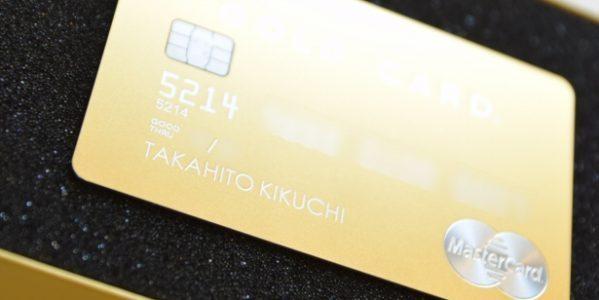 アメリカの富裕層向けクレジットカード「ラグジュアリーカード」のゴールドカード