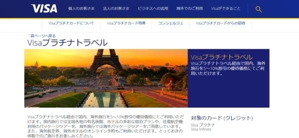 Visaプラチナトラベルのトップページ