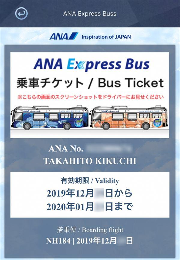 「ANA Express Bus」の乗車チケット