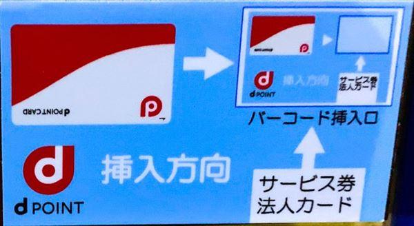 dポイントカードの挿入方法