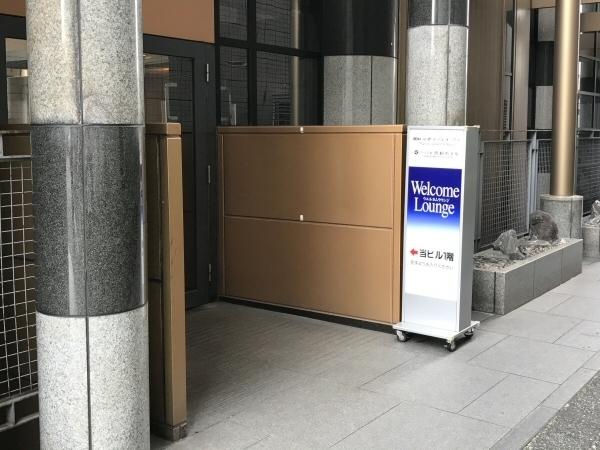 「京都ホテル ウエルカムラウンジ」の青色の看板