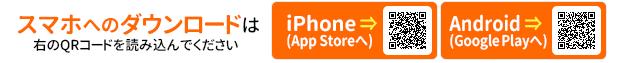 iPhone、Androidにダウンロード(App StoreまたはGoogle playへ)