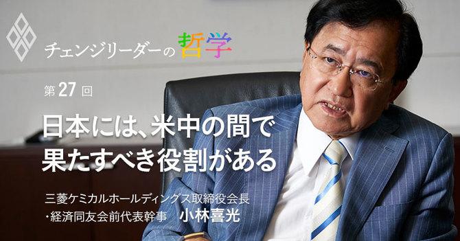 日本には、米中の間で果たすべき役割がある 三菱ケミカルホールディングス取締役会長・経済同友会前代表幹事 小林喜光