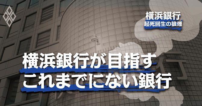 横浜銀行が目指すこれまでにない銀行