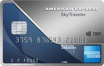 マイルで選ぶ!クレジットカードおすすめランキングアメリカン・エキスプレス・スカイ・トラベラー・カード詳細はこちら