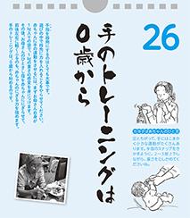 手のトレーニングは0歳から!<br />――カヨ子ばあちゃんの<br />子育て日めくり26