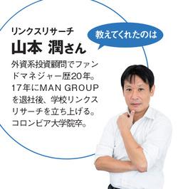 山本潤さん。ファンドマネージャー歴20年の相場のプロ!