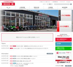 バイク王&カンパニーは、中古バイクの買取・販売などをメインで行う企業。